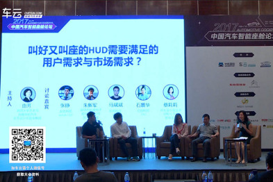 圆桌讨论:叫好又叫座的HUD需要满足怎样的用户和市场需求