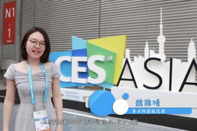 视频 |CES Asia:我说看这一个就够了,你说好的。