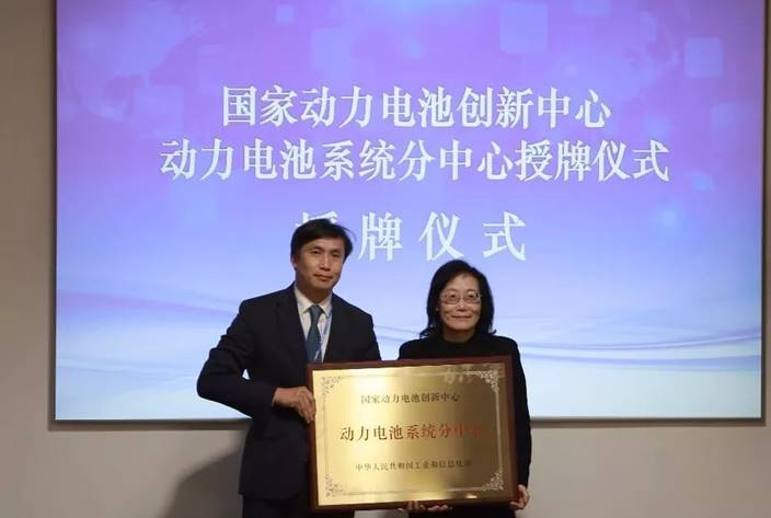 创新中心动力电池系统分中心授牌仪式