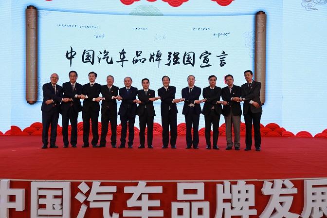 中国汽车报社联合多家主流车企共同发布《中国汽车品牌强国宣言》。