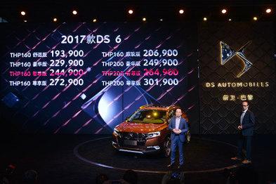 DS携2017款DS 6登陆广州车展 ,开启在华发展新篇章