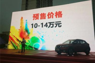 劲客预售10万至14万,东风日产5年冲前三