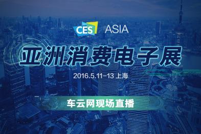 2016 CES ASIA