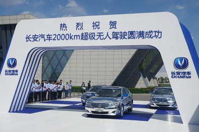 长安睿骋2000公里「自驾游」抵京,自动驾驶到底有多智能?