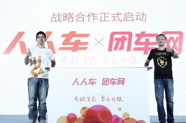 人人车创始人 李健(左)团车网创始人闻伟(右)