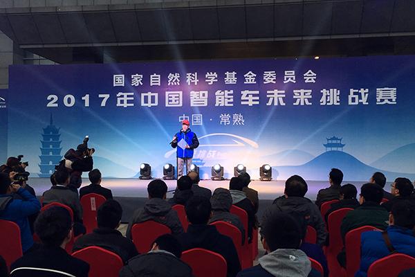 2017年中国智能车未来挑战赛闭幕式