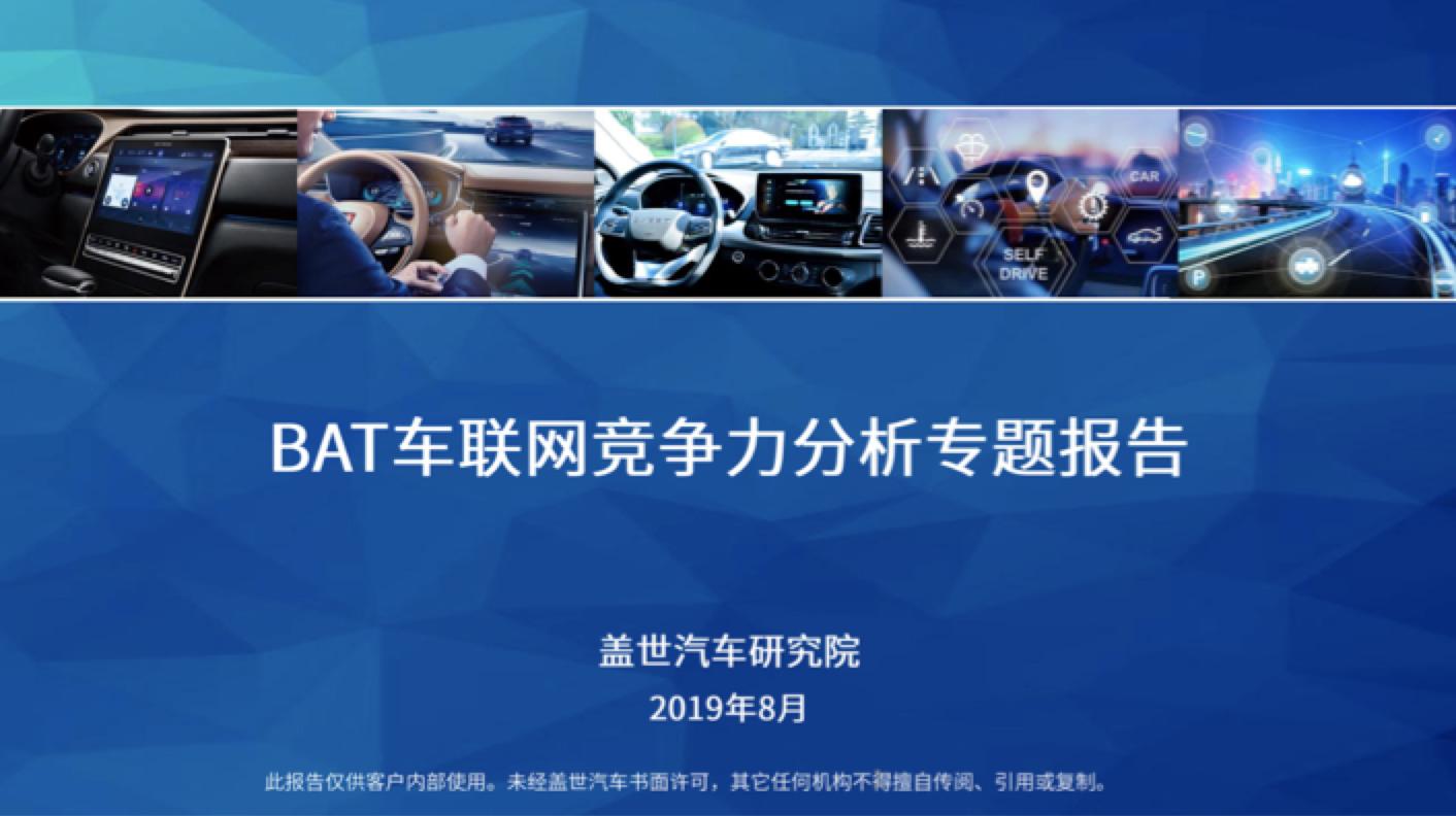 BAT车联网竞争力分析报告曝光 百度车联网有望占据最多市场份额