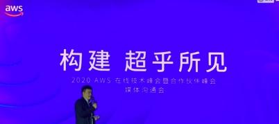 亚马逊AWS:覆盖汽车等九大垂直领域,加速中国落地服务