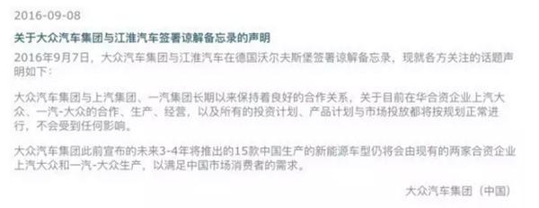9月8日,大众汽车中国发布关于签署谅解备忘录的声明