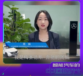 北京梅赛德斯-奔驰销售服务有限公司公共关系及媒体传播 总监 周娟寄语智库