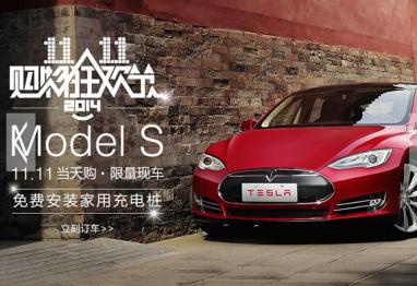 特斯拉参战天猫双十一,18台Model S 最快5天内交付