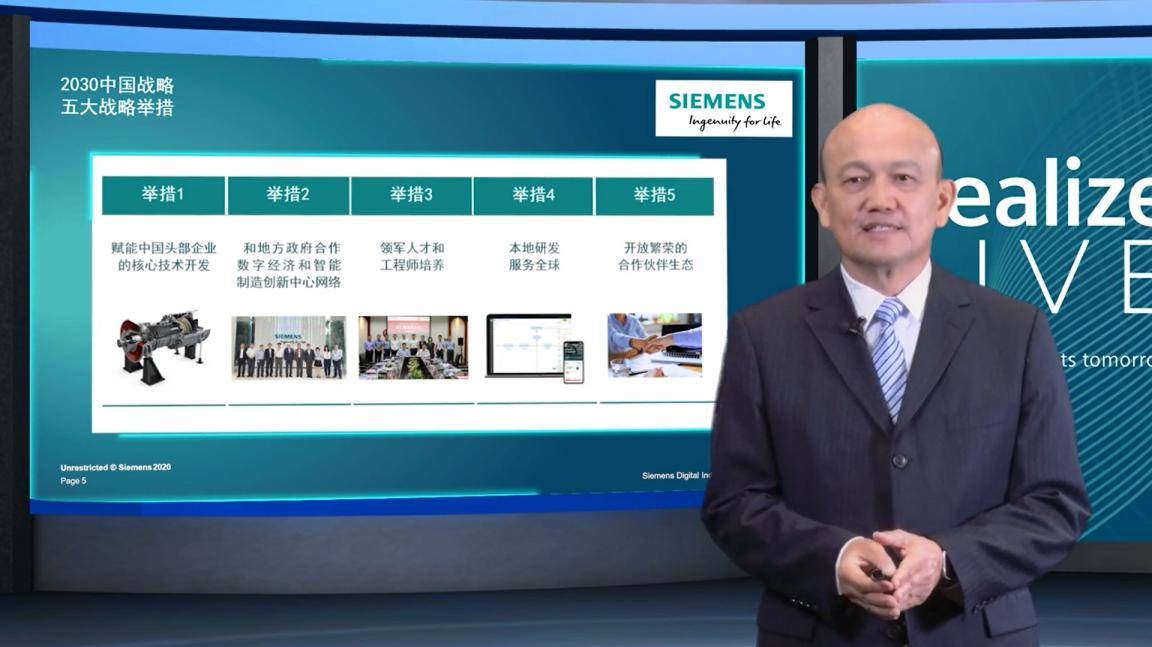 西门子数字化工业软件全球高级副总裁兼大中华区董事总经理 梁乃明