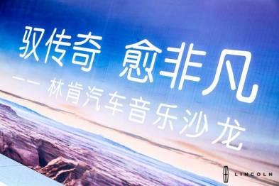 """""""驭传奇 愈非凡"""" —— 品鉴美式经典音乐会 悦享林肯汽车""""静谧之旅"""""""