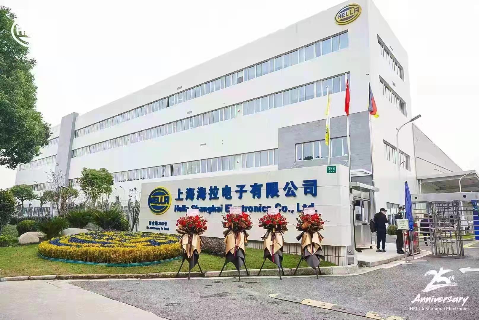 25年之后 上海工厂成海拉最大的电子工厂