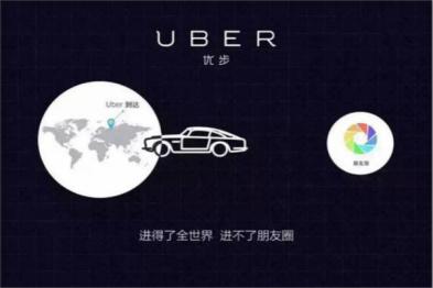 "Uber公开ICP许可证编号反?#28404;?#20449;""封杀""门"