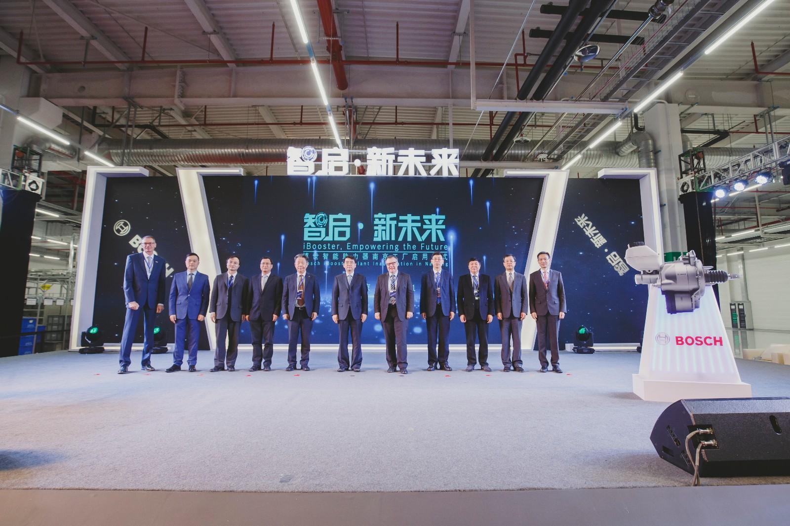 博世亚太首个智能助力器生产基地于南京落成启用