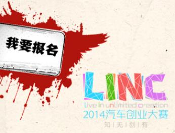 12月12日LINC决赛,寻路人甲乙丙,观创业一二三