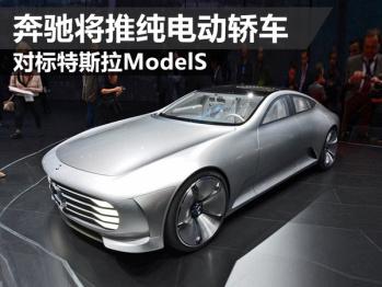 奔驰将推纯电动轿车,对标特斯拉Model S
