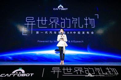 车萝卜AR-HUD正式发布,三款新品主打智能车载后市场