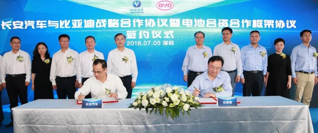 长安与比亚迪成立合资公司,核心业务是动力电池