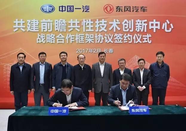 2月17日,一汽集团与东风汽车集团签署合作协议,共同建立前瞻共性技术创新中心,二者将充分利用双方资源优势,加强央企间的协同协作。