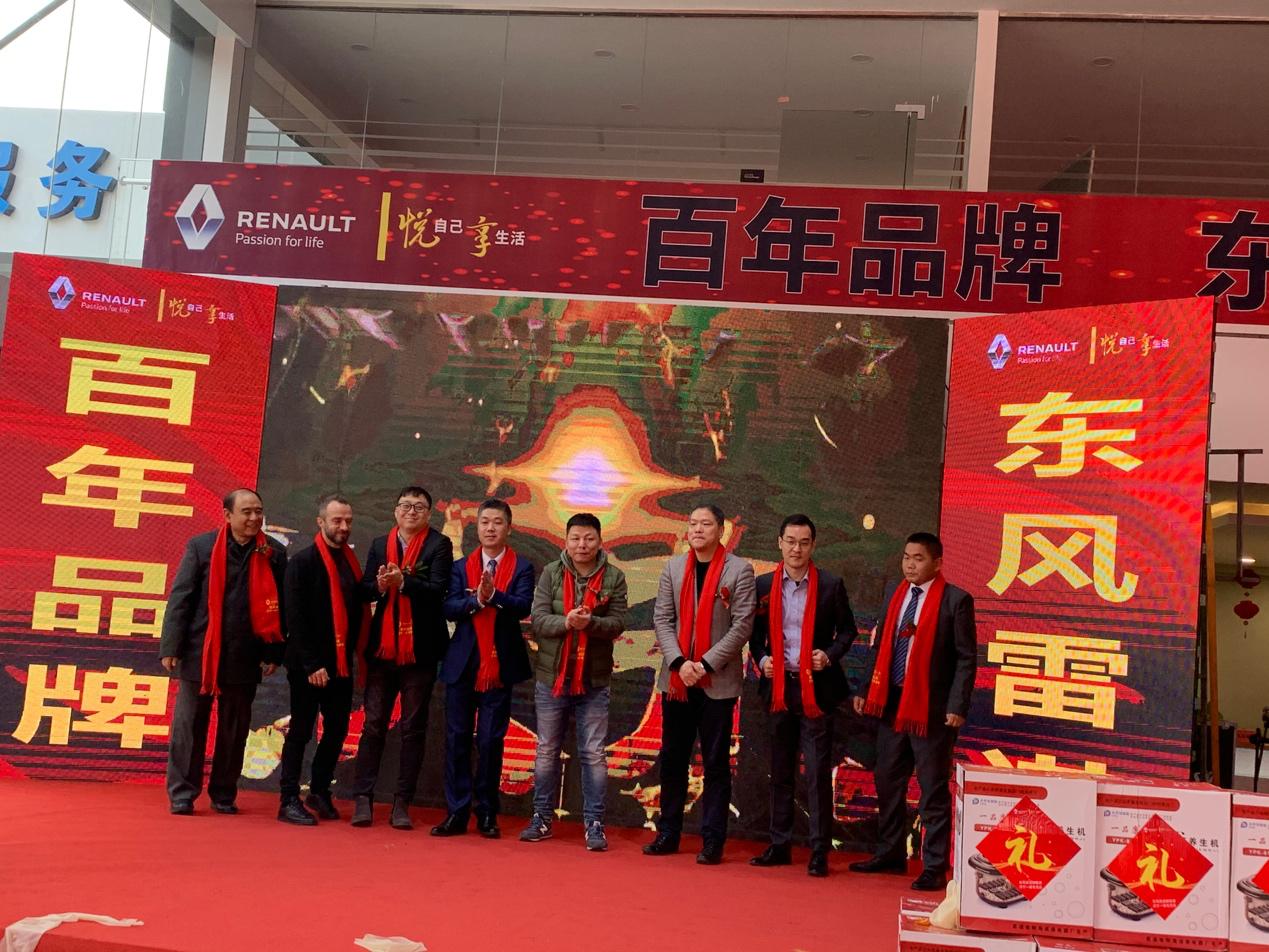 东风雷诺在山东开设首家新能源专营店