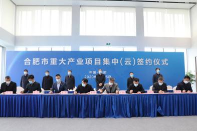 超百亿投资,蔚来中国总部落户合肥