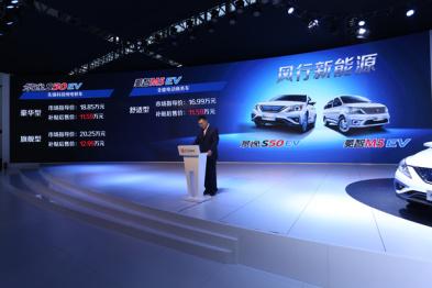 东风风行在广州车展发布两款EV车型