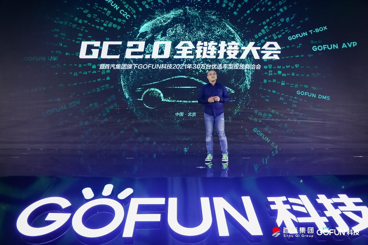 Gofun科技发布GC2.0:将分时租赁带进新赛道
