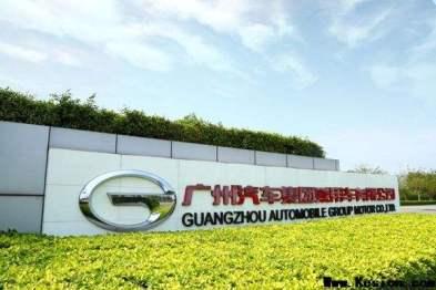 广汽集团豪掷46.94亿,扩充新能源汽车产能