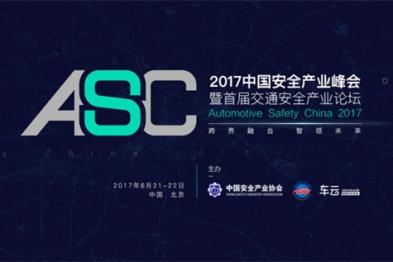 中国交通安全产业论坛明日开幕,最终议程完全公布