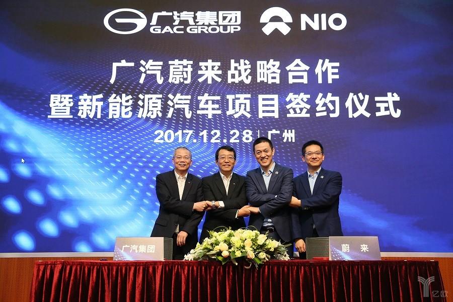 2017年12月28日,广汽集团与蔚来完成签约仪式