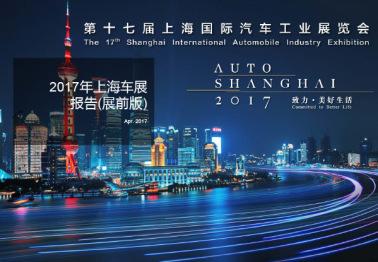 上海车展118款首发车型,48款重点新车完全预览