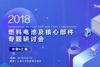 【报名】2018燃料电池及核心部件专题研讨会