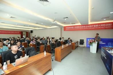 第十届国?#24066;?#24687;安全和保护暑期培训班在青召开
