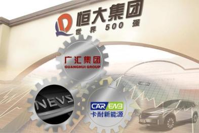 恒大10.6亿元控股动力电池企业,许家印造车野心愈发清晰