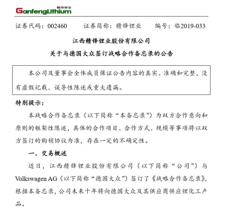 赣锋锂业给大众汽车供货公告
