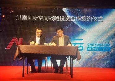 洪泰战略投资车云,联手打造中国最强汽车创业垂直生态