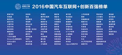 2016第二届中国汽车互联网+互联网+创新百强图片(0928).jpg