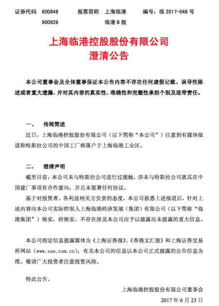 上海临港控股股份有限公司澄清公告