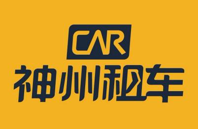北京市交通、公安部门联合约谈神州租车平台