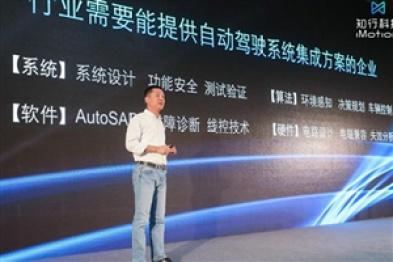 知行科技發布量產L3級自動駕駛系統