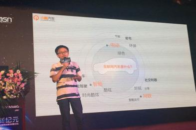 小鹏汽车创始人夏珩:互联网汽车如何定义,怎样造?