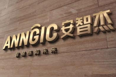 安智杰宣布完成5千万元A轮融资