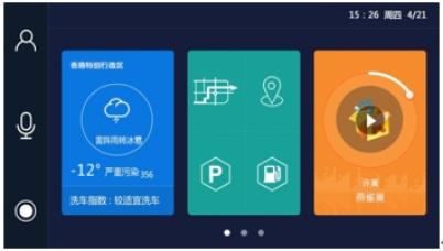 四维图新发布全新车载应用解决方案:体验以人为本,服务智能响应