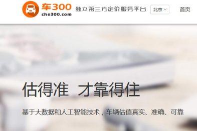 """传二手车估值平台""""车300""""已获近1亿元融资"""