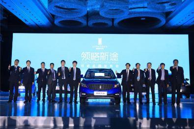 领途品牌正式发布,同步亮相五款小型精品电动汽车