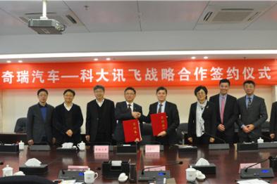 奇瑞与科大讯飞签署全面合作协议