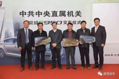 上汽荣威e950成中直机关首批新能源公用车