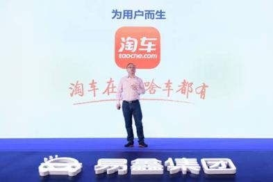 """易鑫推出""""淘車""""平臺,提供新車、二手車、用車服務"""